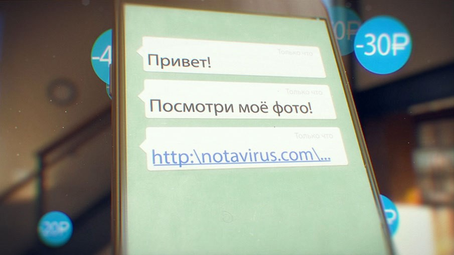 Не переходите по ссылкам, которые есть в подозрительных SMS сообщениях