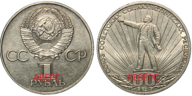 Аверс – сторона с гербом страны