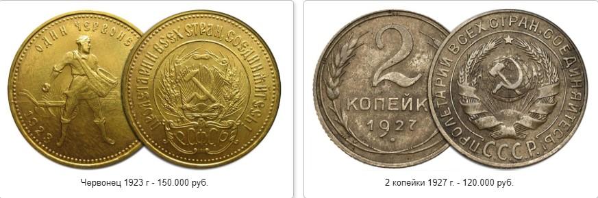 Дорогие монеты