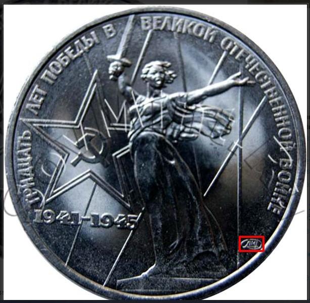 Юбилейная чеканка с фирменным знаком Ленинградского монетного двора