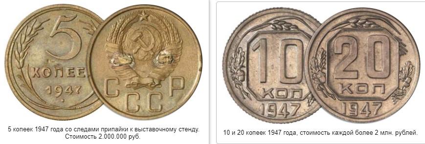 Самые дорогие монеты не особой чеканки, выпуска 1947 года (большинство остальных ушло в переплавку)