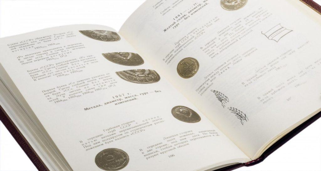 Самый популярный каталог «Монеты СССР» (Щелоков А.А.)