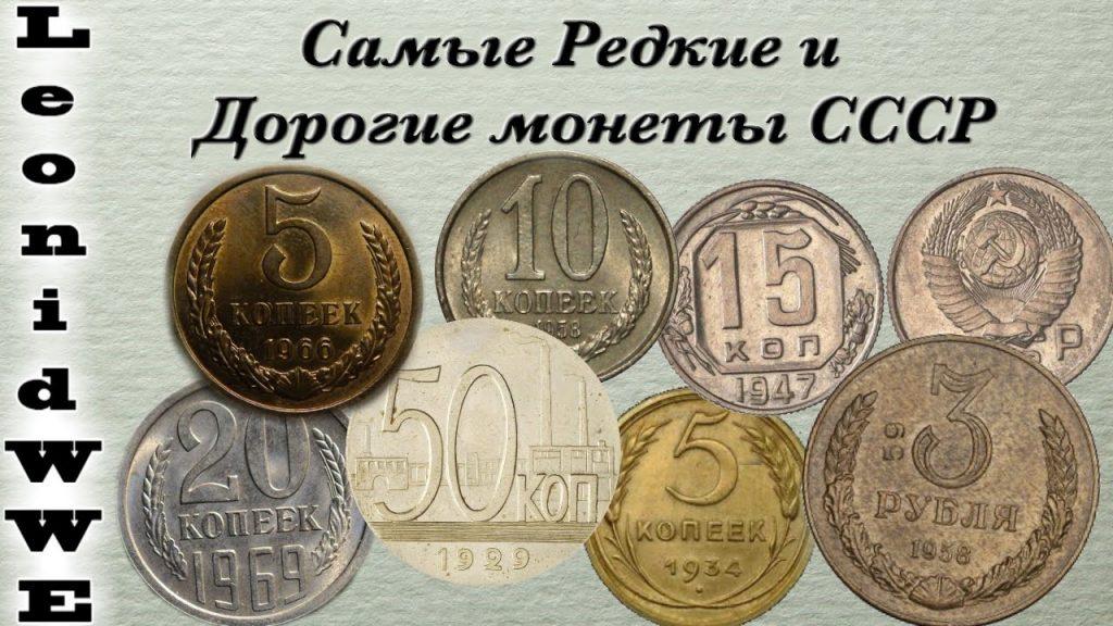 Самые редкие экземпляры советских монетных дворов