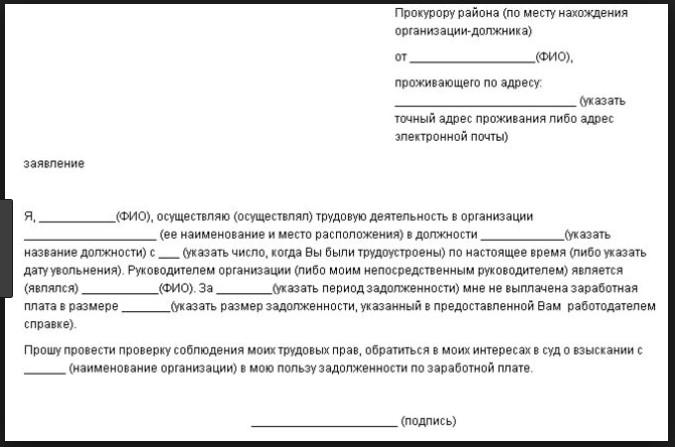 Образец заявления в территориальные органы прокурорского надзора