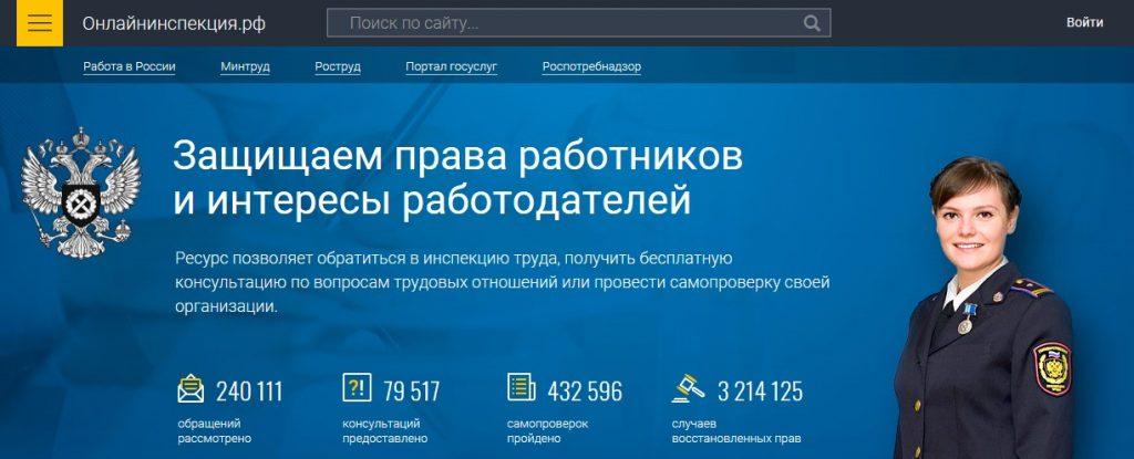 Главная страница официального ресурса в сети Интернет Федерального органа инспекции труда