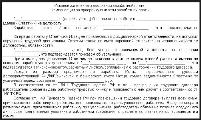 Форма искового заявления о задолженности работодателя при увольнении заявителя