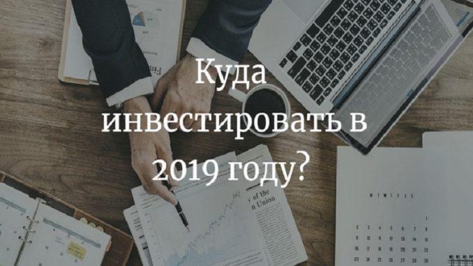 Куда инвестировать деньги в 2019 году? Советы