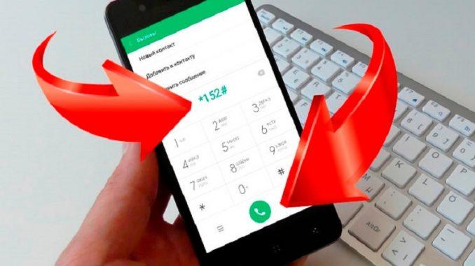 Как узнать куда уходят деньги с телефона?