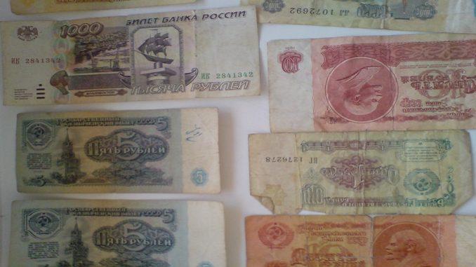 Куда можно сдать старые деньги?