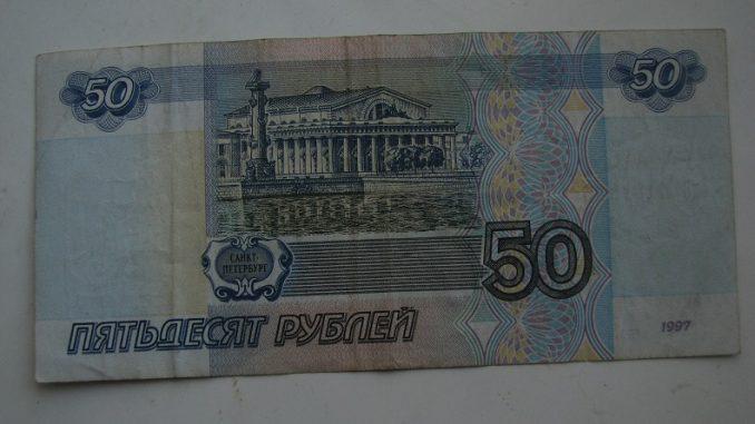 Срочно нужны 50 рублей?! Вот идея где их взять: