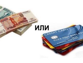 Выгоднее взять займ или кредит наличными? А может оформить кредитную карту?