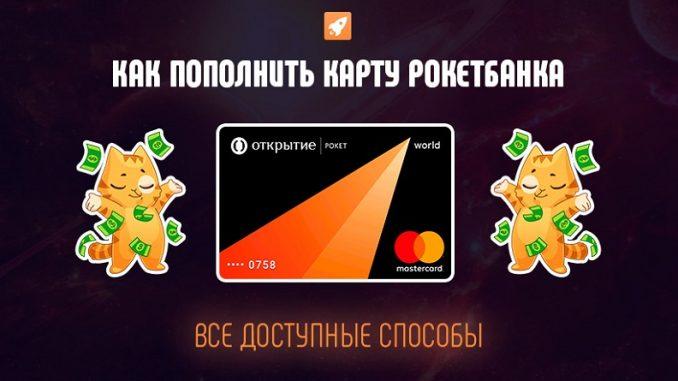 Рокетбанк - пополнение карты в банкоматах, в каких?