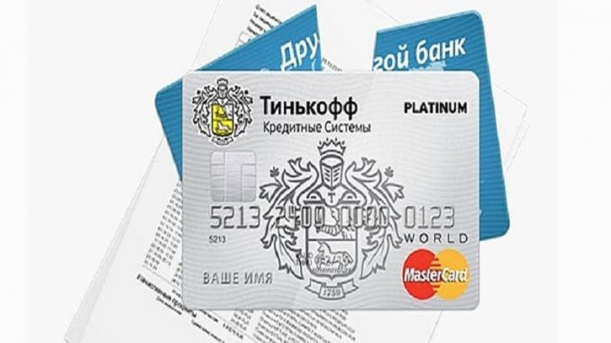 Если Тинькофф отказал в кредите, то что дальше делать?