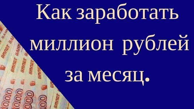 Способ как быстро заработать миллион рублей за месяц!