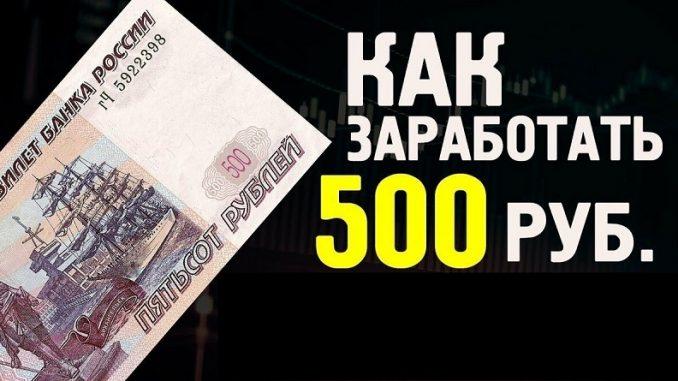 Как заработать 500 рублей сейчас?! Вот как эти деньги заработать: