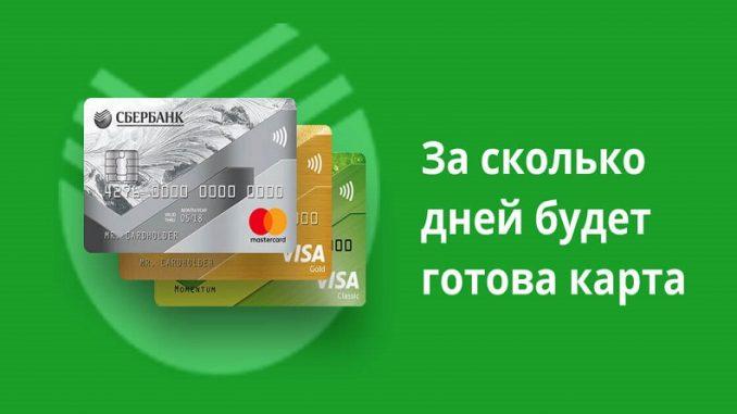 Сбербанк Кредитная Карта - сколько дней делается?