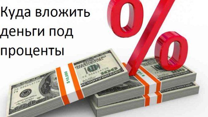 Куда выгодней вложить деньги под проценты?