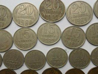 Куда можно сдать монеты СССР за деньги?