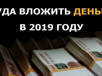 Куда лучше вкладывать деньги в 2019 году?