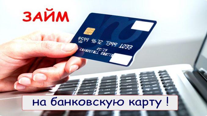 Где и как получить займ на крупную сумму на карту онлайн?