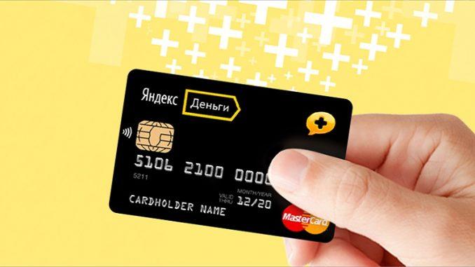 Бесплатная моментальная карта Яндекс Деньги - где и как ее получить, подробно?