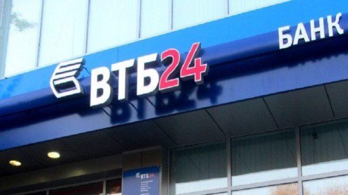 Что нужно для кредита в ВТБ банке (чтобы его получить)?