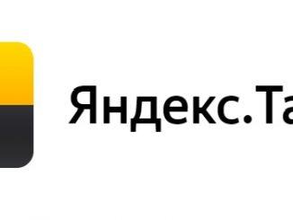 миниатюра яндекс такси